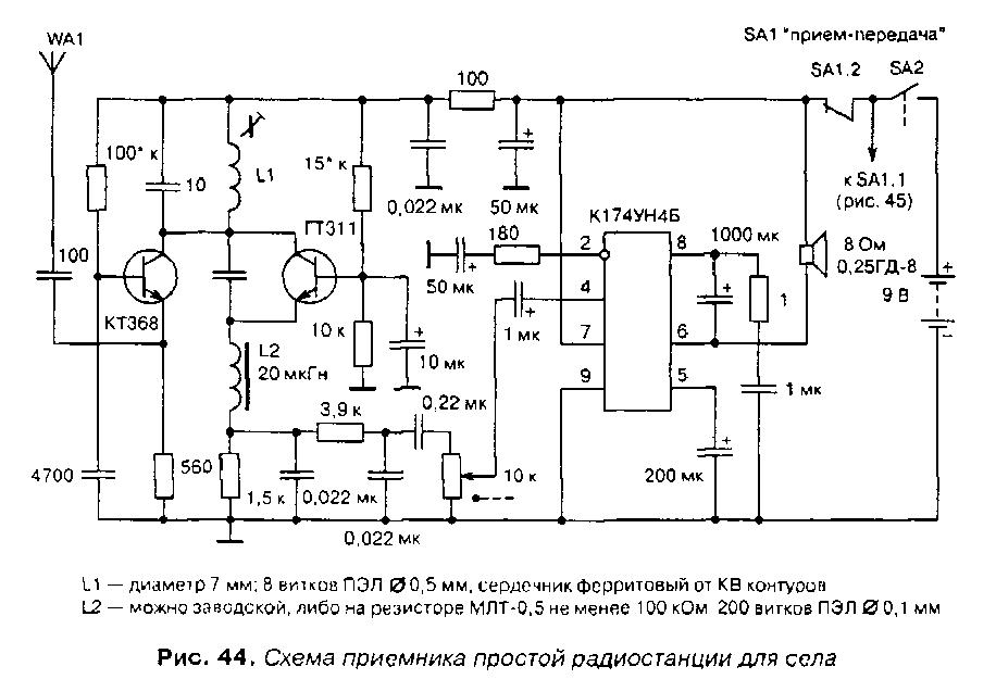 Простая радиостанция схема