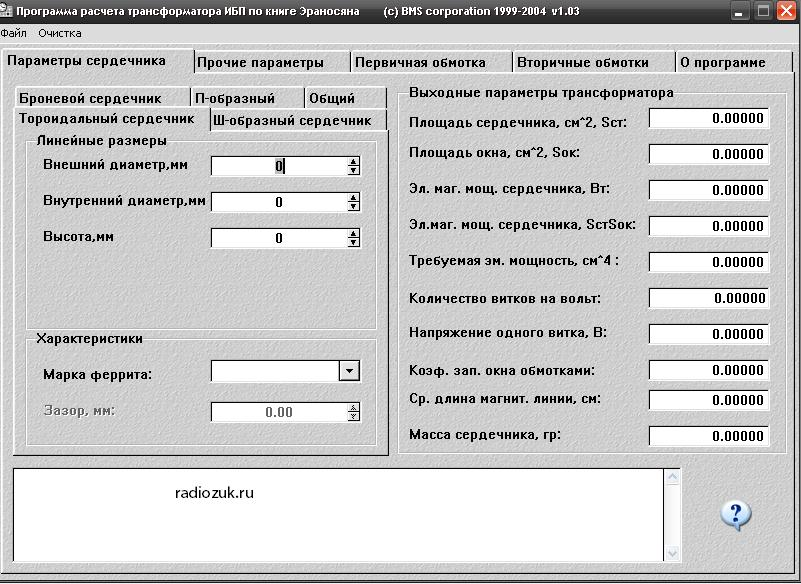 Калькулятор расчета ИБП.